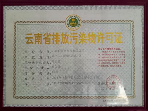 云南省排放污染物許可證