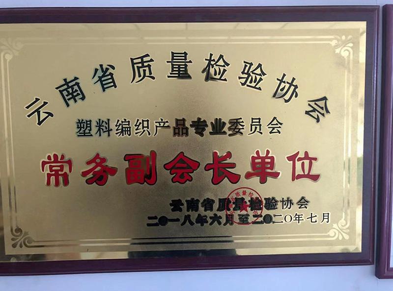 云南省質量檢驗協會常務副會長單位