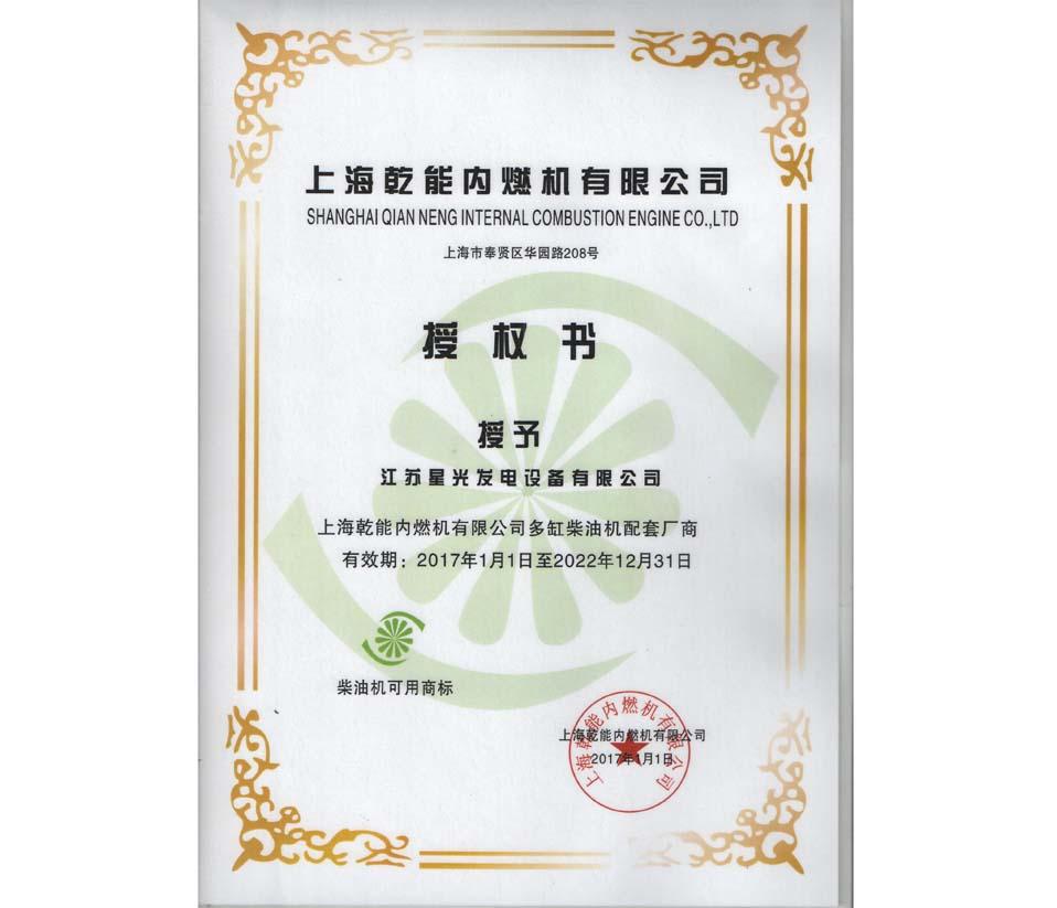 上海乾能內燃機授權書