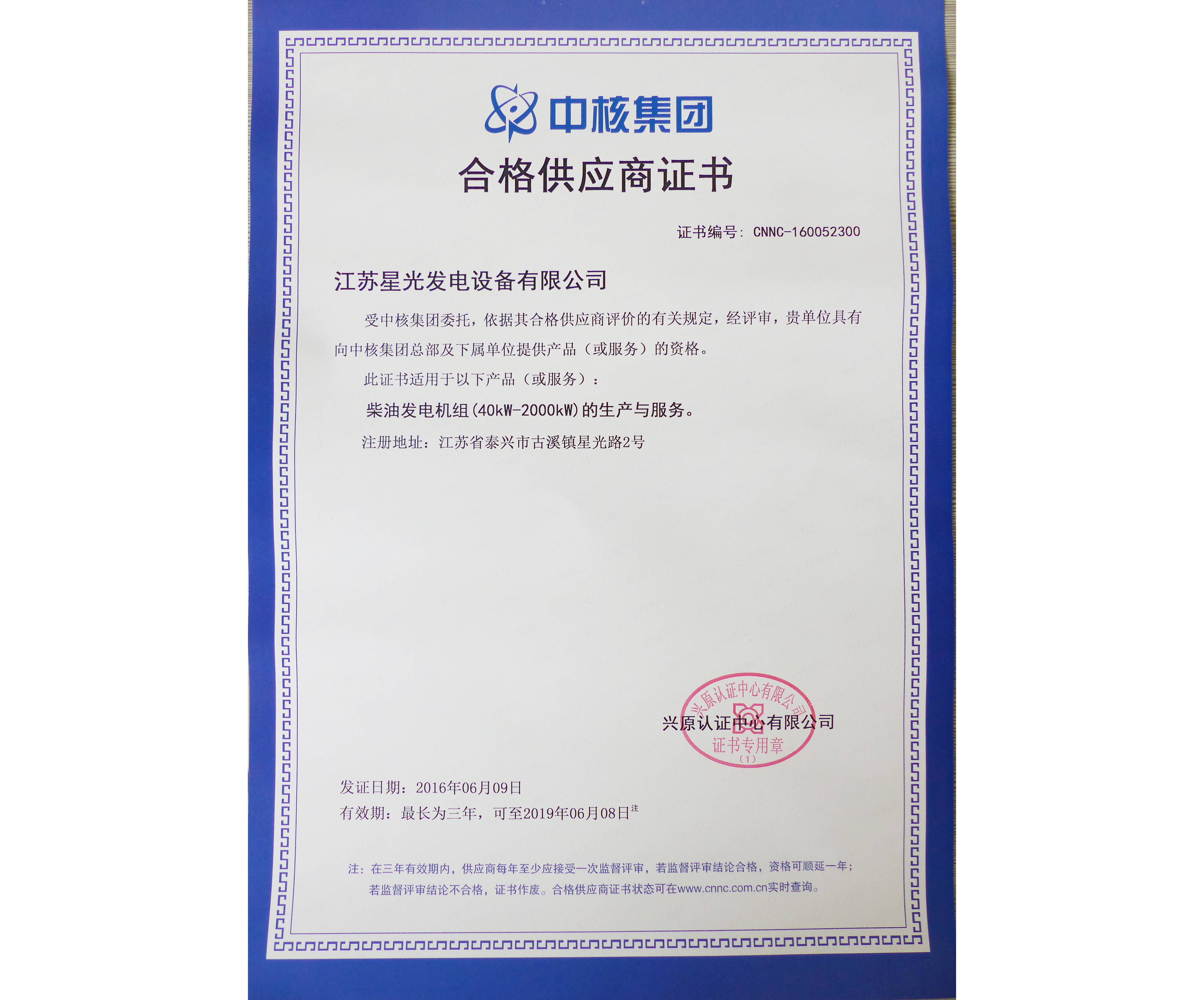 中核合格供應商證書
