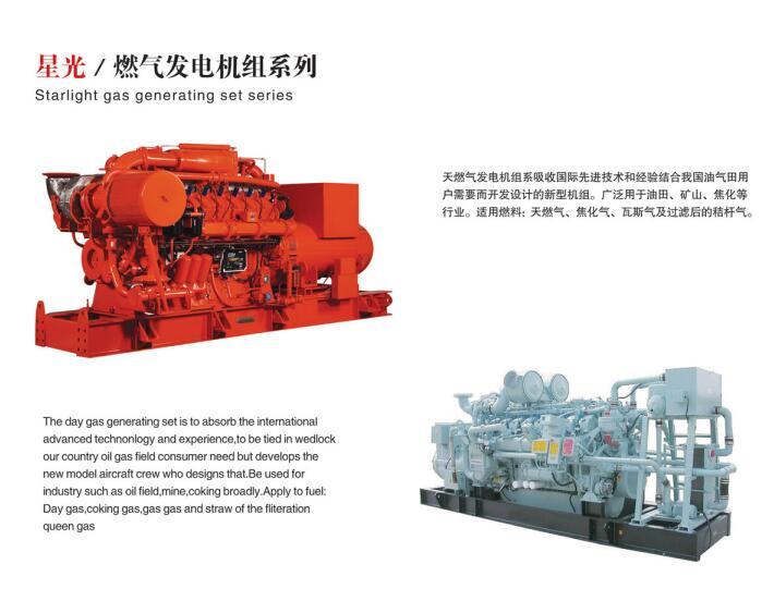 永利燃气发电机组
