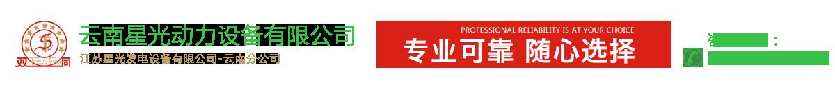 云南星光发电设备有限公司