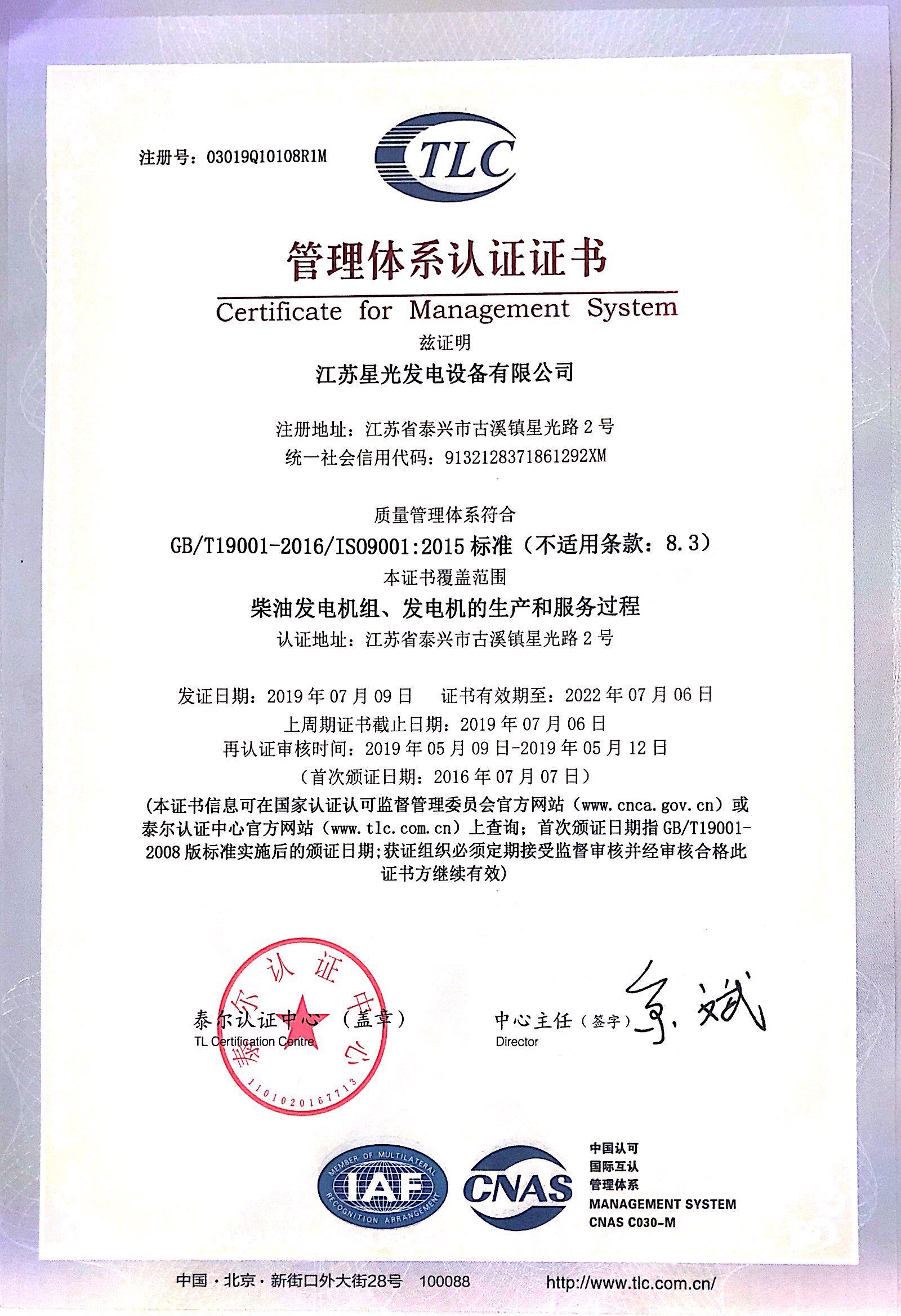 永利管理体系认证证书