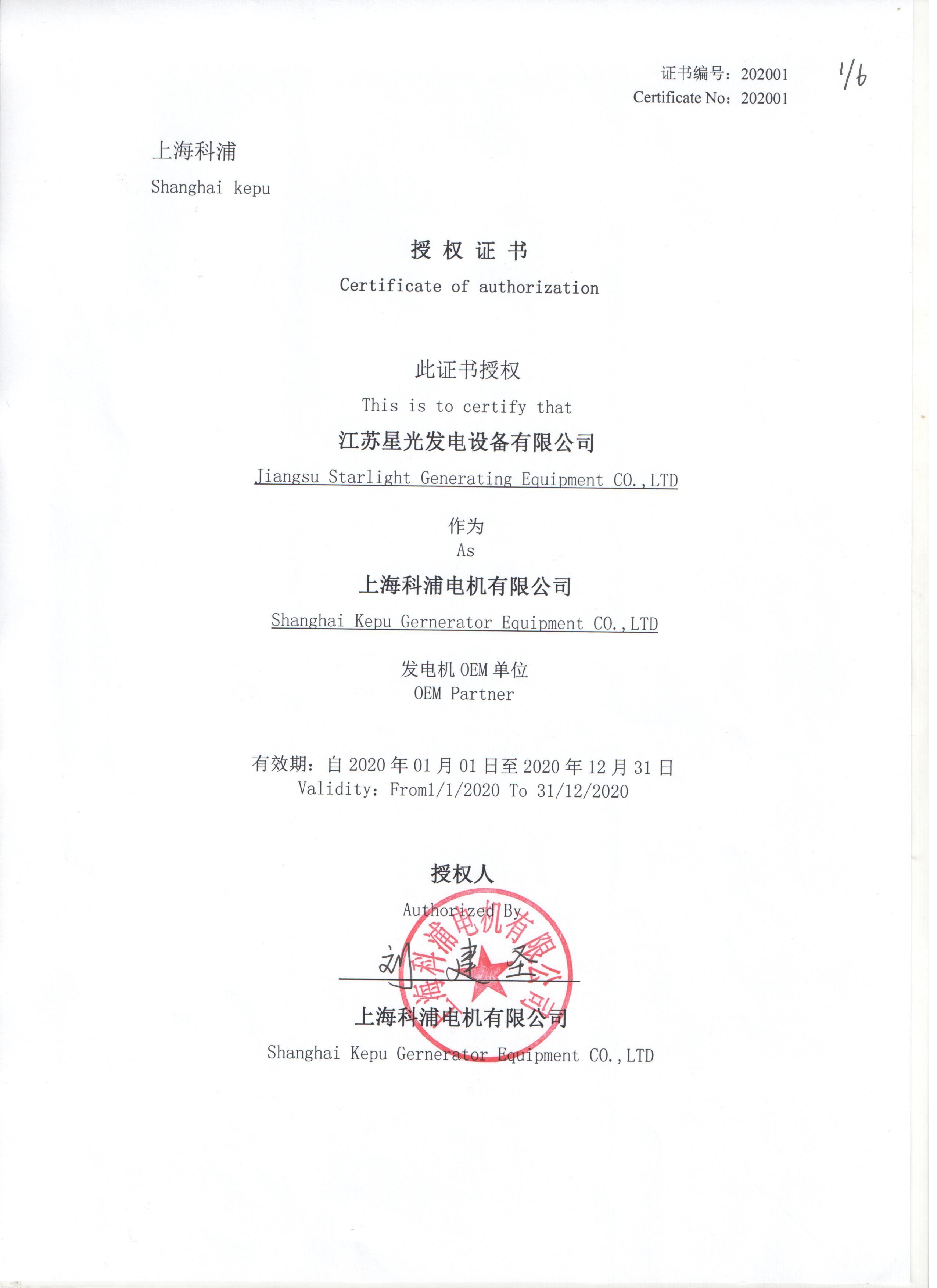 上海科浦授权证书