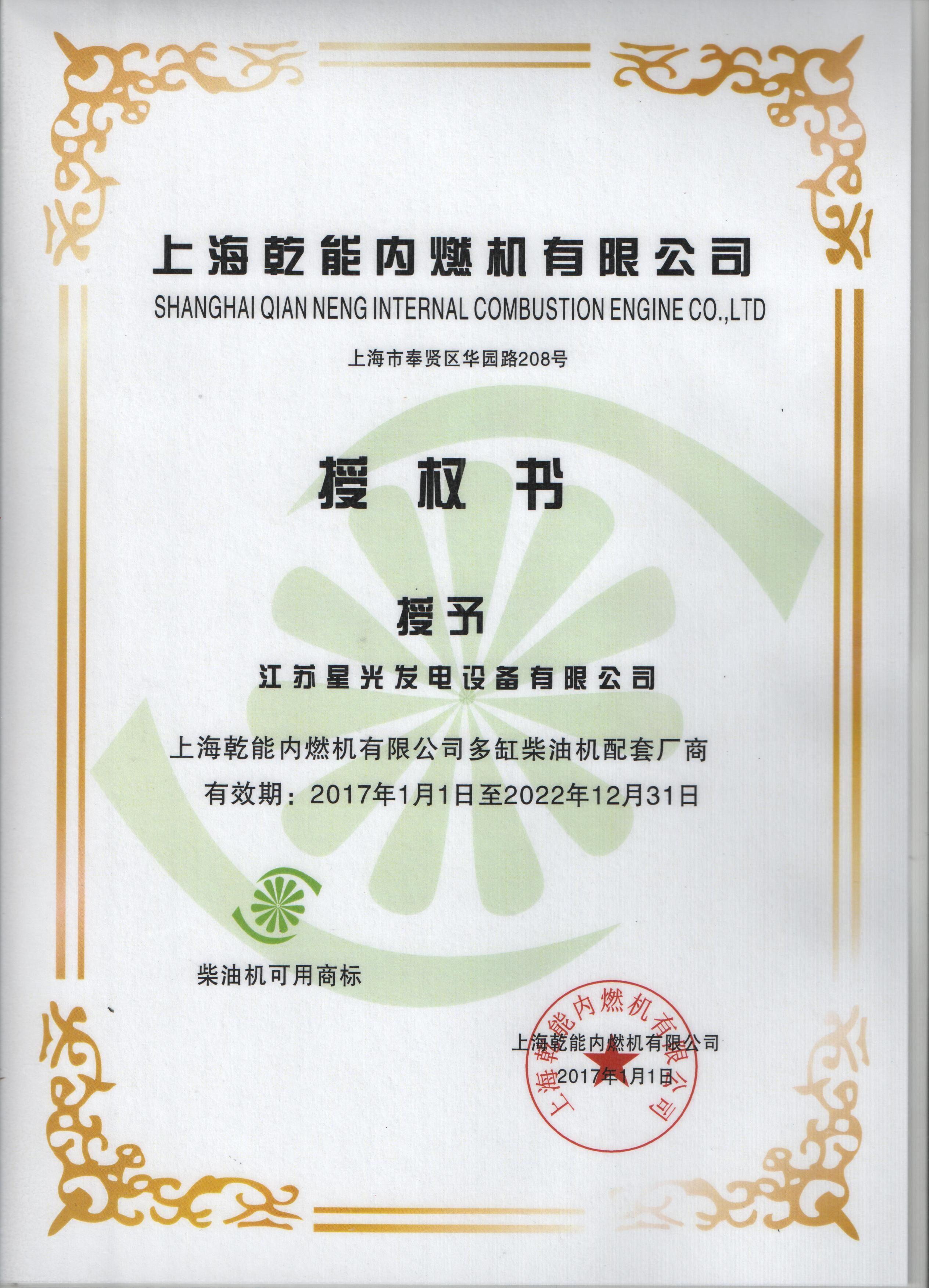 上海乾能授权证书