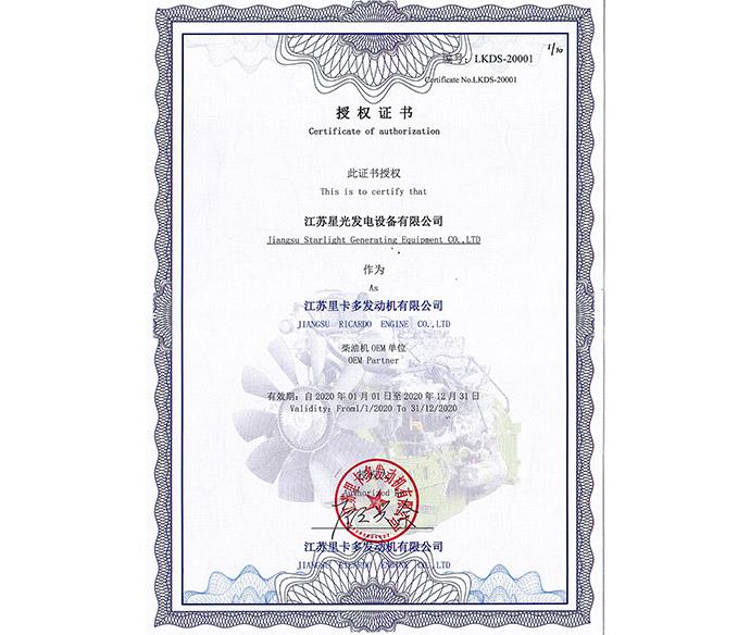 里卡多授权证书