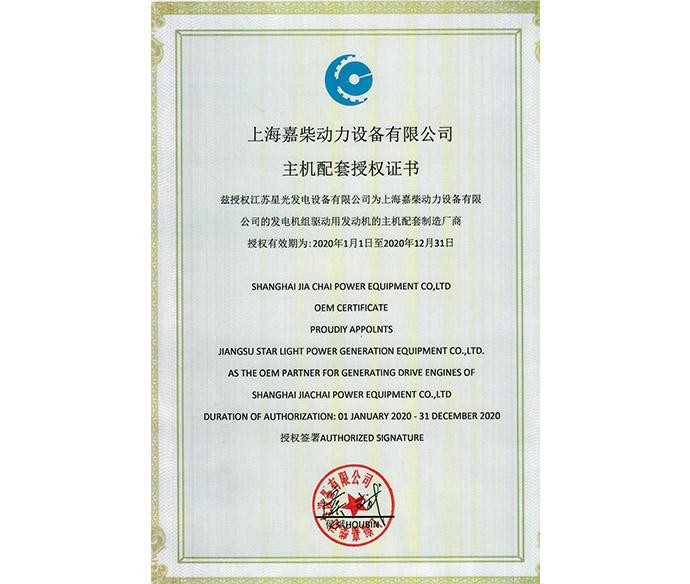 上海嘉柴主機配套授權證書