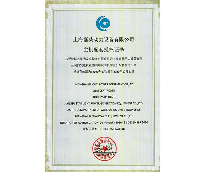 上海嘉柴主机配套授权证书