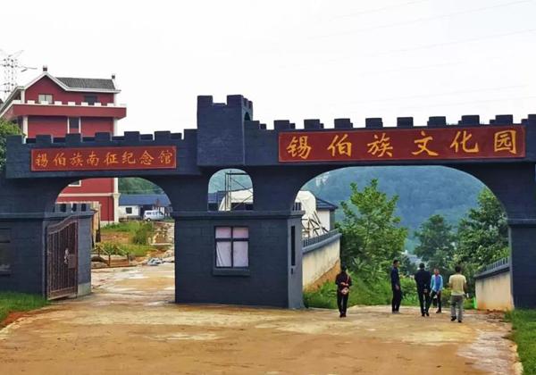 锡伯族文化园