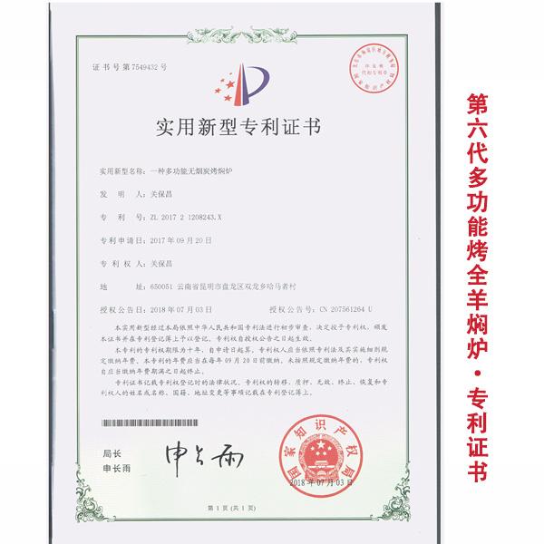 第六代多功能烤全羊焖炉专利证书