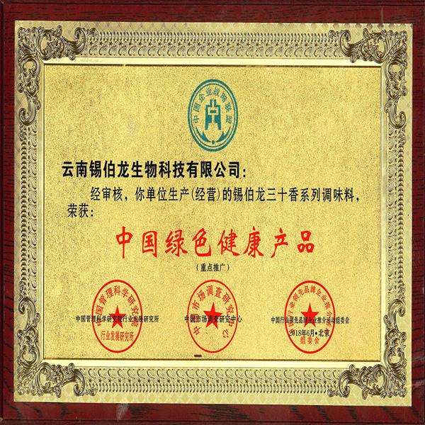 中国绿色健康食品证书
