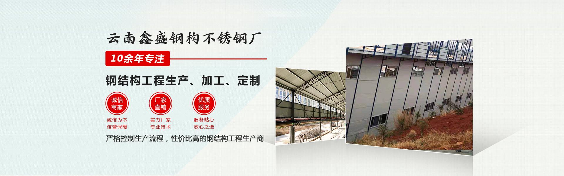 云南鑫盛钢构不锈钢厂