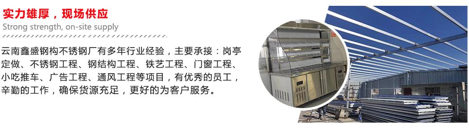 鑫盛钢构不锈钢厂实力雄厚,现场供应