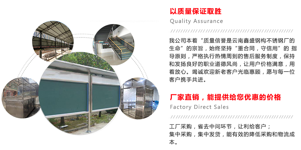 鑫盛钢构不锈钢厂以质量保证取胜