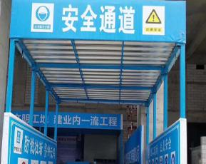 云南建投建筑工程安全通道工程