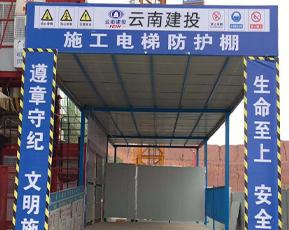 电梯防护棚