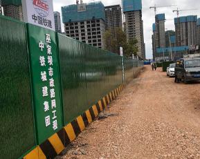 中国铁建型钢围墙工程