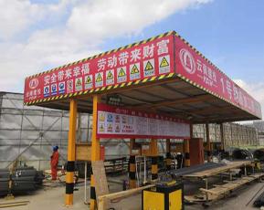 云南建投建筑工程钢筋防护棚工程