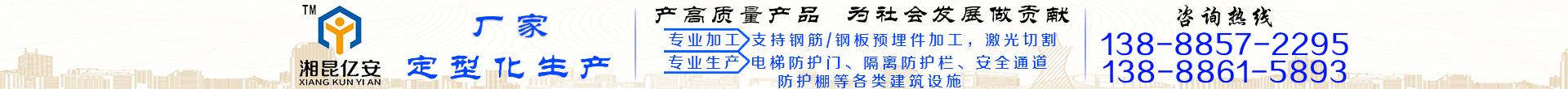 昆明湘昆亿安商贸有限公司