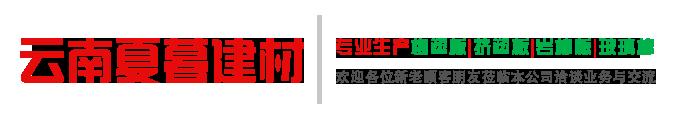 云南夏暮建材_logo