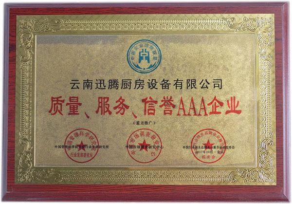 质量、服务、信誉AAA企业荣誉证书