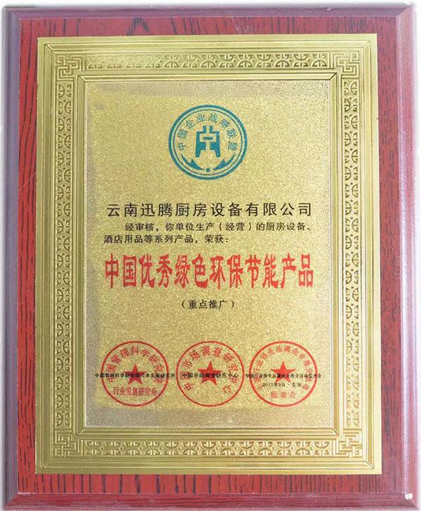 中国优秀绿色环保节能产品荣誉证书