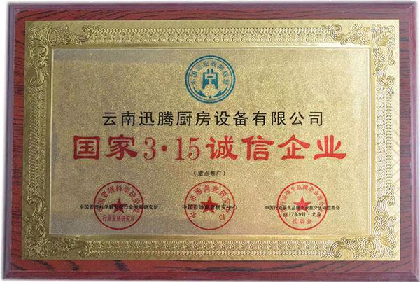 国家3.15诚信企业荣誉证书