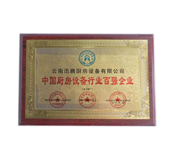 中国厨房设备行业百强企业