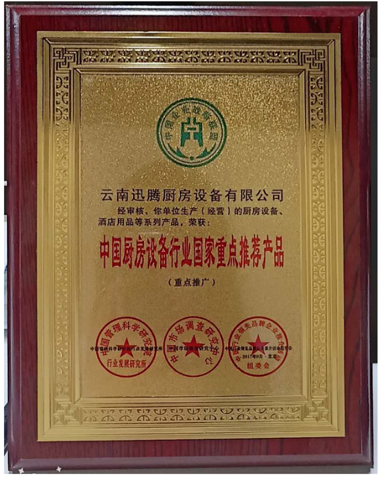 中国万博手机版官网行业国家重点推荐产品
