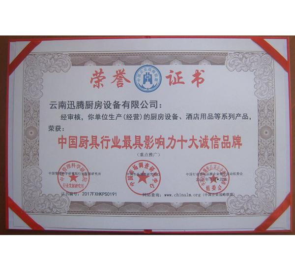中国万博app官方下载行业最具影响力十大诚信品牌证书
