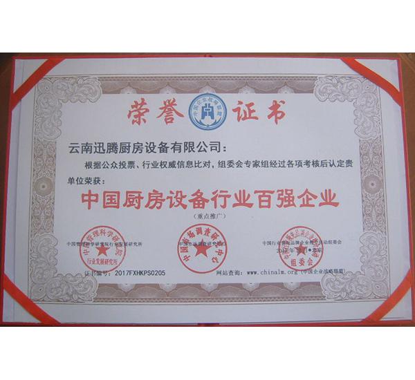 中国万博手机版官网行业百强企业证书