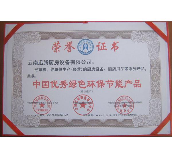 中国优秀绿色环保节能产品证书