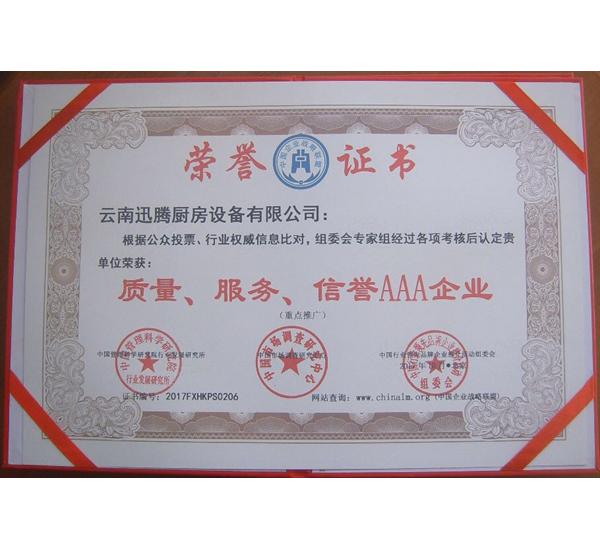 质量、服务、信誉AAA企业证书