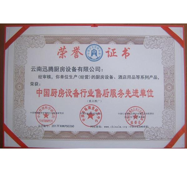新万博移动版厨房设备行业售后服务先进单位证书