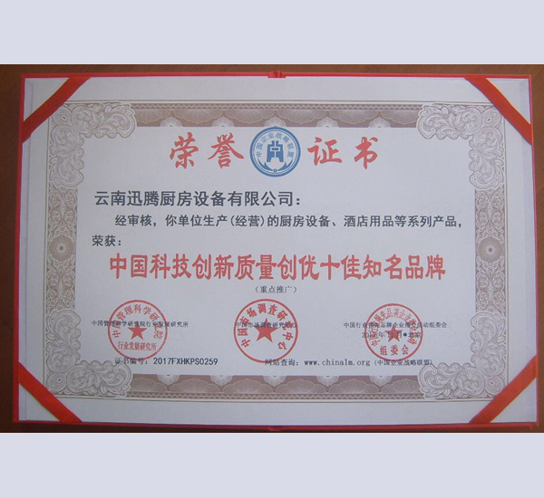 中国科技创新质量创优十佳知名品牌证书