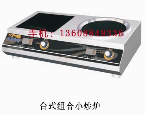 万博官方网站登录商用电磁炉