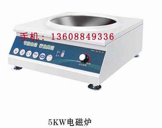 5KW电磁炉