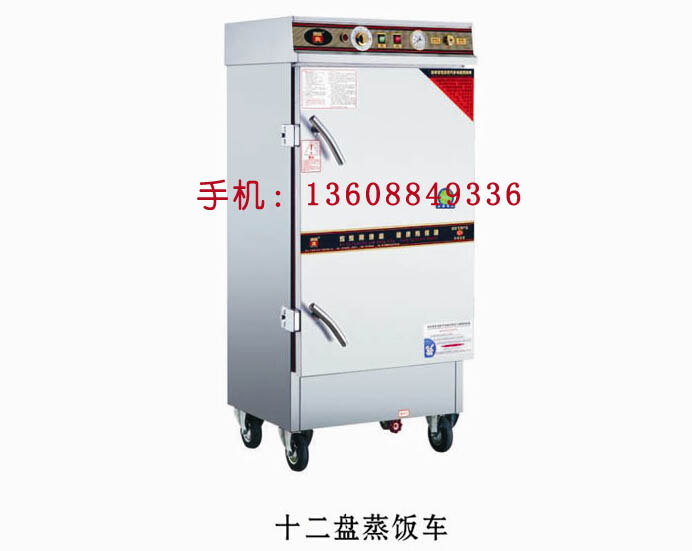 云南蒸饭车设备-十二盘蒸饭车