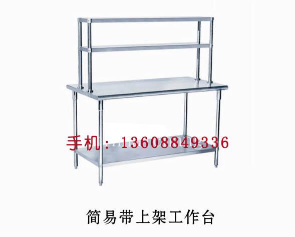 昆明不锈钢制品批发-简易带上架工作台