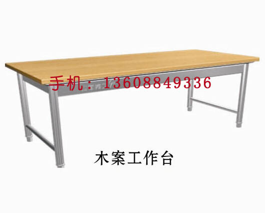 云南不锈钢制品-木案工作台