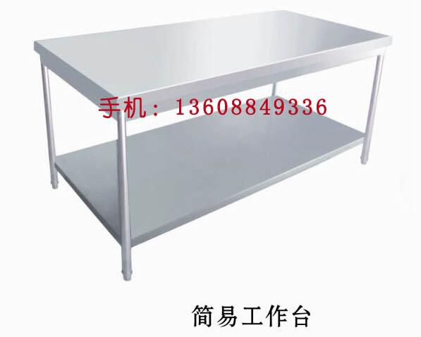 云南不锈钢制品-简易工作台