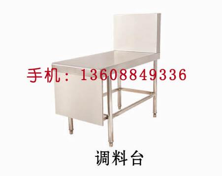 云南不锈钢制品-调料台