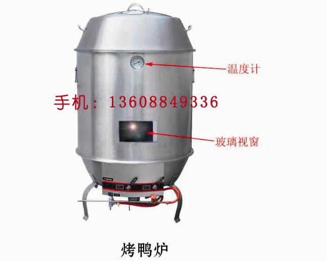 昆明廚具廠-烤鴨爐