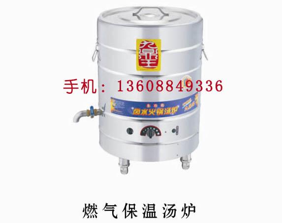云南汤粥炉-燃气保温汤炉
