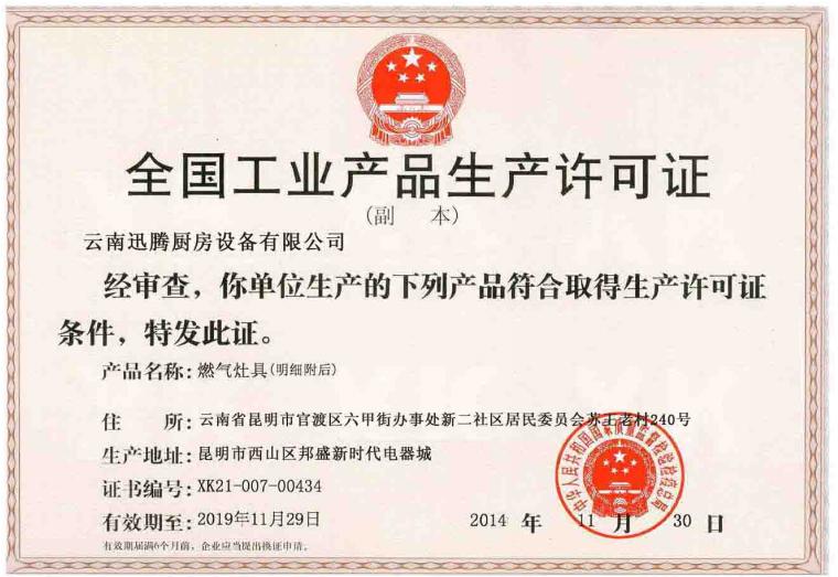 全国工业产品生产许可认证证书