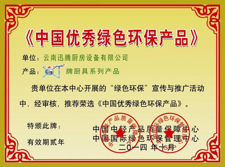 中国优秀绿色环保产品