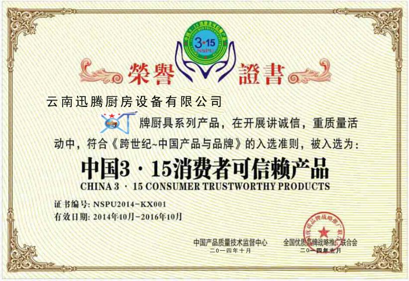 云南迅腾厨房设备有限公荣誉证书