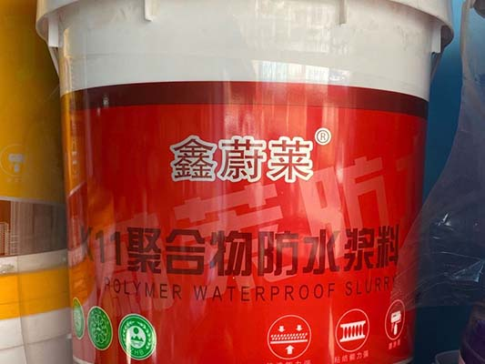 怎样选择合适的防水涂料?防水涂料厂家来教你