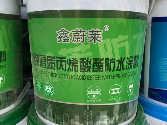 丙烯酸脂防水涂料