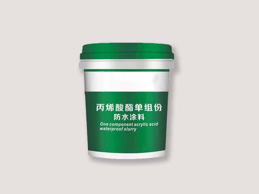 丙烯酸酯单组份防水涂料